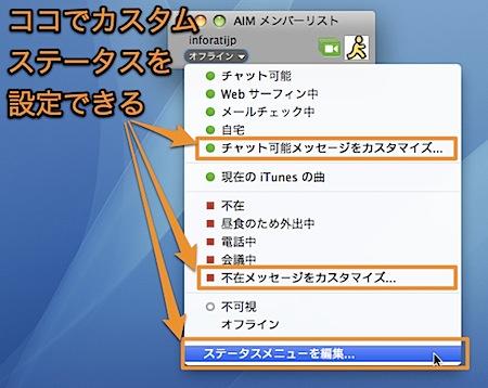 Mac iChatに自分の今の状況をカスタマイズして表示する方法 Inforati 1