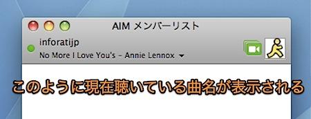 Mac iChatに自分の今の状況をカスタマイズして表示する方法 Inforati 2