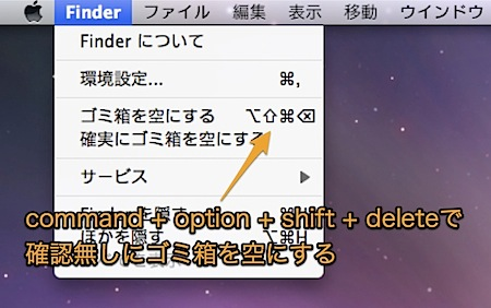 Macのファイル削除やゴミ箱を空にするキーボードショートカットまとめ Inforati 1