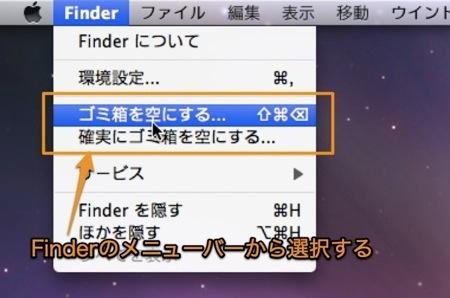 Macのキーボードショートカットで「確実にゴミ箱を空にする」方法 Inforati 1