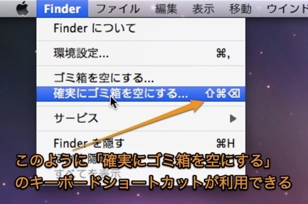 Macのキーボードショートカットで「確実にゴミ箱を空にする」方法 Inforati 3