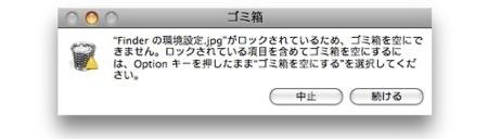 Macでロックされてゴミ箱から削除できないファイルを消去する方法 Inforati 1