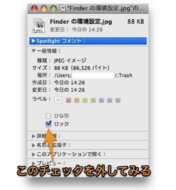 Macでロックされてゴミ箱から削除できないファイルを消去する方法 Inforati 3