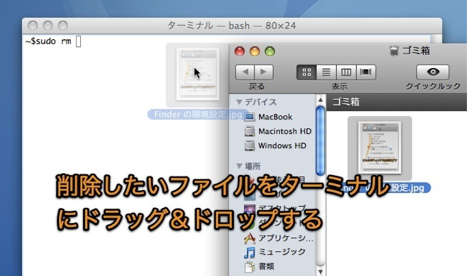 Macでロックされてゴミ箱から削除できないファイルを消去する