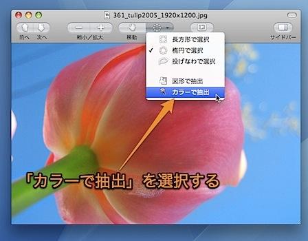 Macのプレビュー.appで写真から似た色の部分のみ選択する方法 Inforati 1