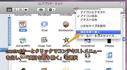 Mac Finderのツールバーに登録したアイコンを整理・削除する方法 Inforati 1