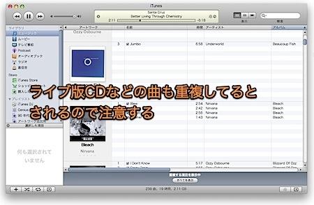 Mac iTunesで重複している曲を表示して削除する方法 Inforati 2
