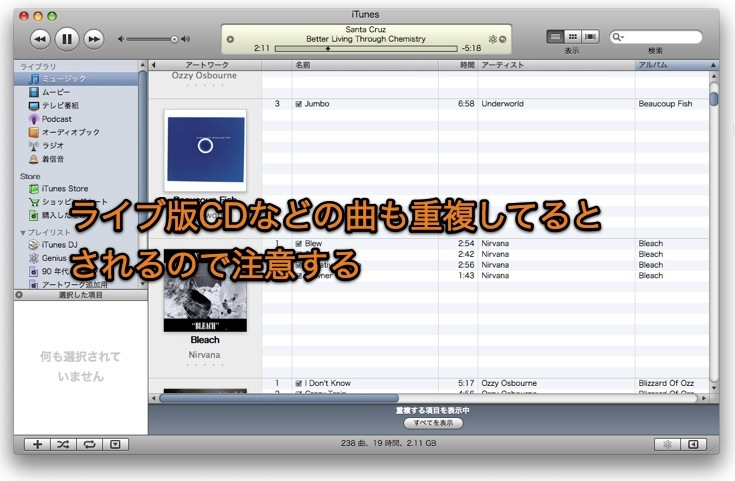 how to find du licate song in itune