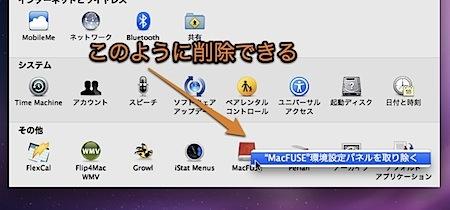 Macのシステム環境設定からパネル(アイコン)を削除する方法 Inforati 1