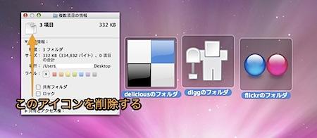 Macのアイコンを変更したり、デフォルトに戻したりする方法 Inforati 5