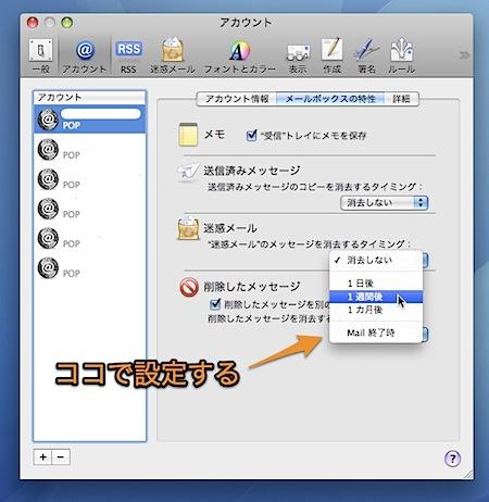 Mac Mailでスパムメール(迷惑メール)を自動的に判定し削除する方法 Inforati 2