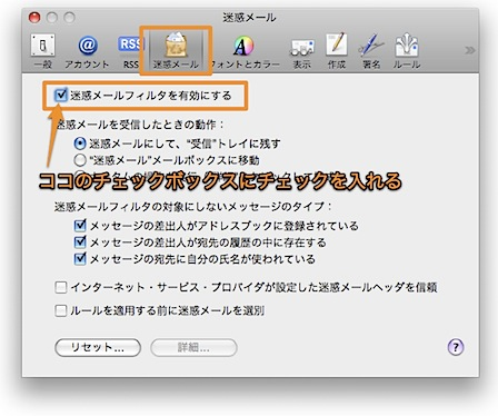Mac Mailでスパムメール(迷惑メール)を自動的に判定し削除する方法 Inforati 1