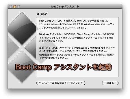 Boot CampのWindowsパーティションを削除する方法 Inforati 1