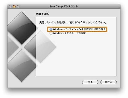 Boot CampのWindowsパーティションを削除する方法 Inforati 2