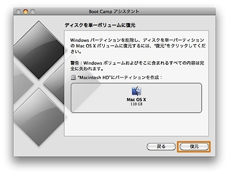 Boot CampのWindowsパーティションを削除する方法 Inforati 3