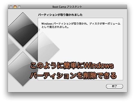 Boot CampのWindowsパーティションを削除する方法 Inforati 4