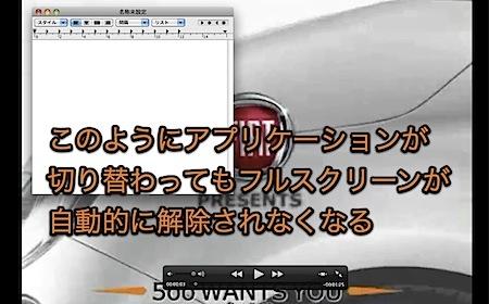 Mac QuickTime Player Xのフルスクリーン再生が自動的に解除されるのを停止する裏技 Inforati 1