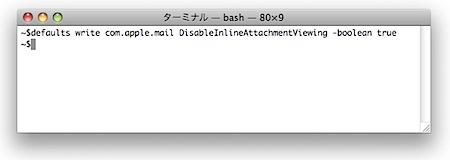 Mac Mailで添付ファイルの自動インラインプレビューを禁止する裏技 Inforati 1