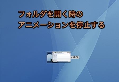 Macでフォルダを開く際のアニメーションを停止して高速化する裏技 Inforati 1