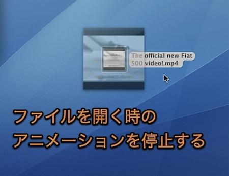 Macでファイルを開く時のアイコンのエフェクトを停止して高速化する裏技 Inforati 1
