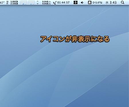 Macでデスクトップ上のアイコンを非表示にする方法 Inforati 3