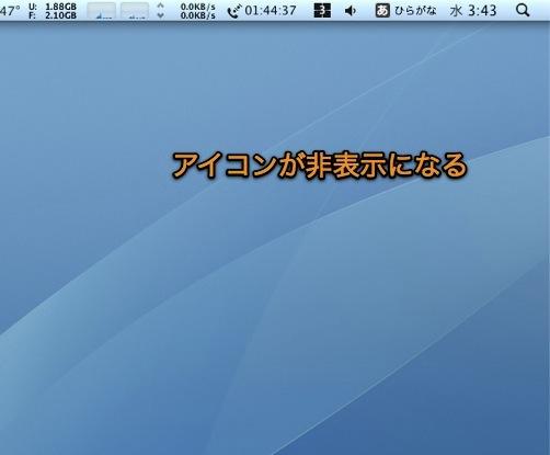 Macでデスクトップ上のアイコンを非表示にする方法 Inforati