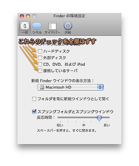 Macでデスクトップ上のアイコンを非表示にする方法 Inforati 1