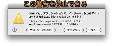 Macにダウンロードしたファイルを開く時の「警告ダイアログ」を無効化する裏技 Inforati 1