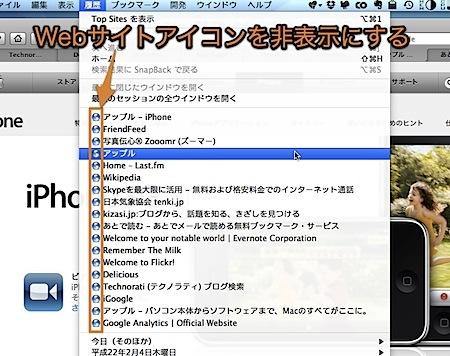 Mac SafariでWebサイトのアイコンを非表示にして高速化する裏技 Inforati 1