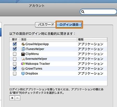 Mac OS Xの「自動ログイン」や「ログイン項目」を一時的に無効にする隠れ技 Inforati 1