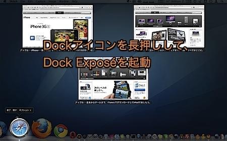 MacのDockアイコンをクリックして押し続けた時の挙動を変更する裏技 Inforati 1