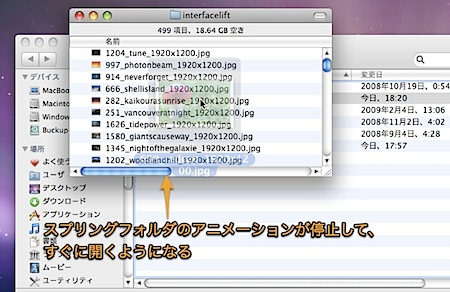 Mac Finderのアニメーションエフェクトをすべて停止して高速化する裏技 Inforati 1