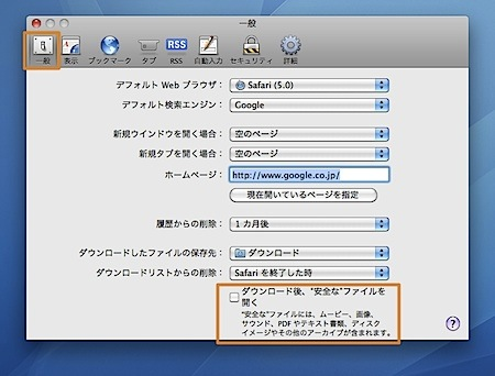 Mac Safariの自動的にダウンロードファイルを開く機能を無効にする方法 Inforati 1