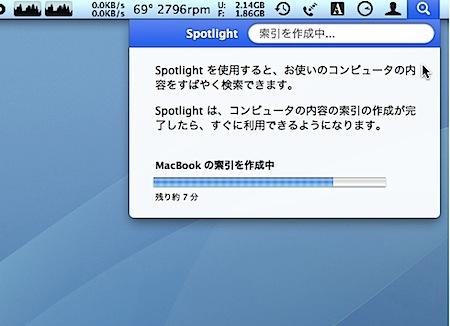Mac Spotlightで検索インデックスの作成を停止する裏技 Inforati 1