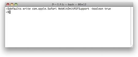 Mac SafariのPDF表示機能を無効にする裏技 Inforati 1