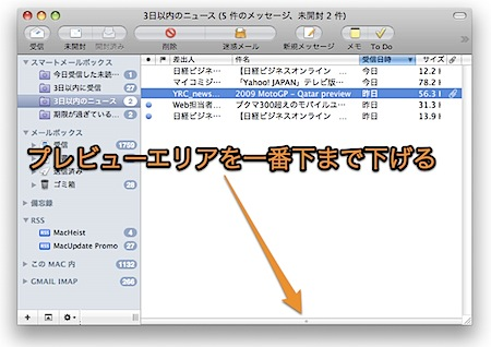 Mac Mailでメールをクリックしただけでは既読にしないで未読のままにしておく方法 Inforati 1