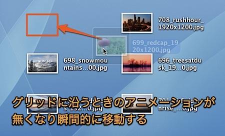 Macのアイコンが等間隔に自動的に並ぶ時のアニメを停止して高速化する裏技 Inforati 1