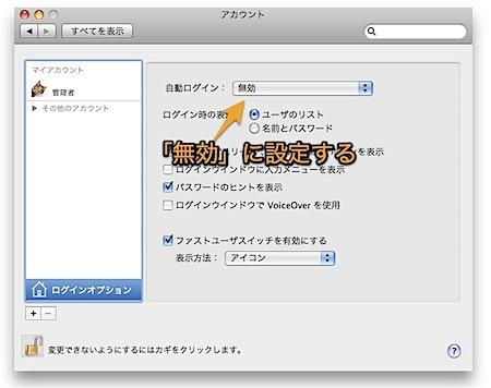 Macで自動ログインを無効にして起動時にパスワードを要求する方法 Inforati 1