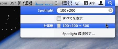 Mac Spotlightの辞書機能と計算機能を無効にして使用不可能にする裏技 Inforati 1