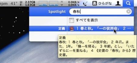 Mac Spotlightの辞書機能と計算機能を無効にして使用不可能にする裏技 Inforati 3