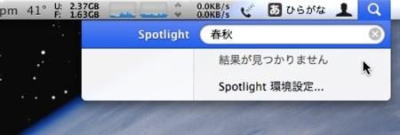 Mac Spotlightの辞書機能と計算機能を無効にして使用不可能にする裏技 Inforati 4