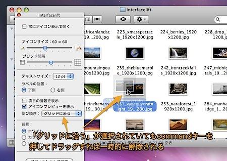 Macのアイコンを自動的に並べ直す機能で利用できるテクニック Inforati 1