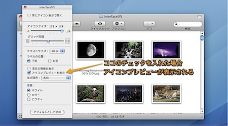 Mac Finderのアイコンプレビューをオフにする方法 Inforati 1
