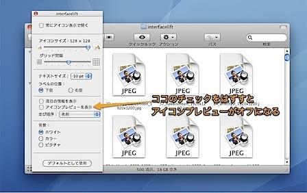 Mac Finderのアイコンプレビューをオフにする方法 Inforati 2
