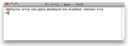 MacのDashboardを無効にして起動できないように設定する裏技 Inforati 1
