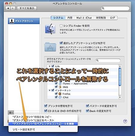Macのペアレンタルコントロールを設定する時に使用できるテクニック Inforati 2