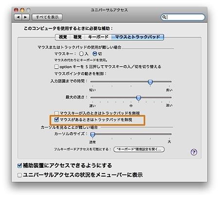 Macにマウスが接続されている時はトラックパッドを無効にする方法 Inforati 1