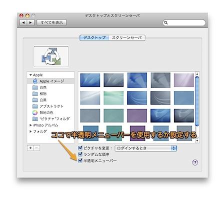 Macのメニューバーでの半透明エフェクトを止める方法 Inforati 1