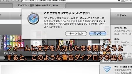 Mac Safariでタブを閉じる時の「入力済みフォーム警告ダイアログ」を抑止する裏技 Inforati 1