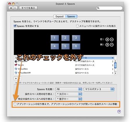 MacのSpacesでソフトと操作スペースが連動して移動するのを無効にする裏技 Inforati 1